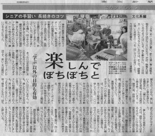 20130211東京新聞.jpg