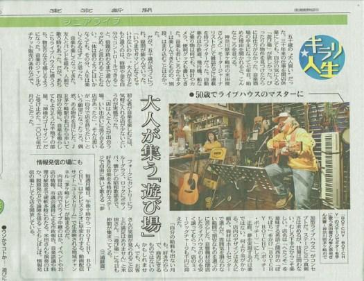 20130509東京新聞b.jpg