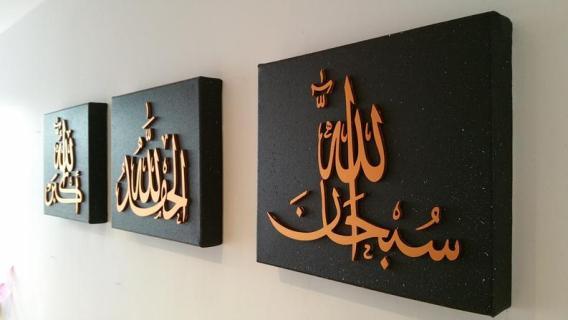 "Tableau calligraphie islamique ""Soubhana Allah"""