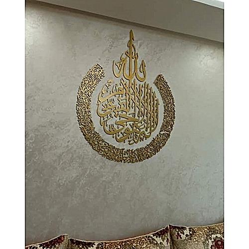 """Tableaux mural en Métal calligraphie islamique et arabe  """"Ayate el korssi"""""""