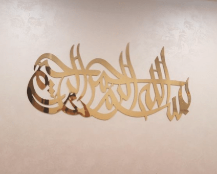 "Tableau mural calligraphie islamique "" Bismillah  بسم الله الرحمان الرحيم """