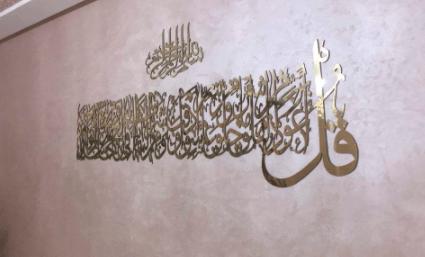 """Tableau mural calligraphie islamique dorés """" Sorat Al Falak  سورة الفلق """""""