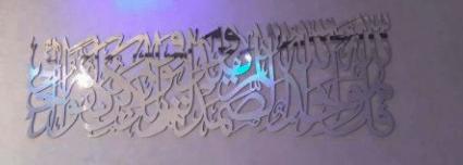 "Tableau mural calligraphie islamique  "" Sorat Al Ikhlas  سورة الاخلاص"""