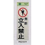 表示プレートH 反射シート+ABS樹脂 表示:無断立入禁止 (PK310-9)