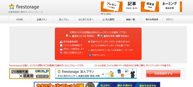 firestorageのスクリーンショット(2014年5月21日付)