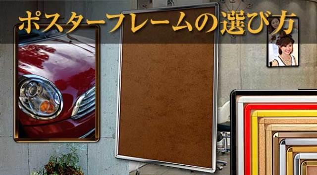 壁紙の色に合わせたポスターフレームの選び方