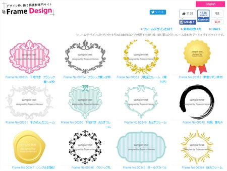 デザイン枠、飾り罫素材専門サイト Frame Design