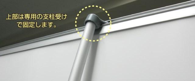 バナー上部の支柱取付写真