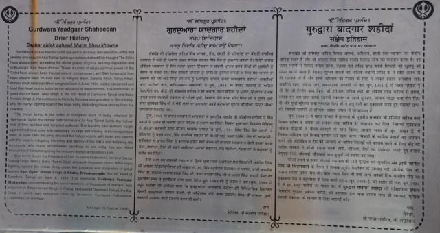 Brief-History-Gurdwara-Yaadgaar-Shaheedan