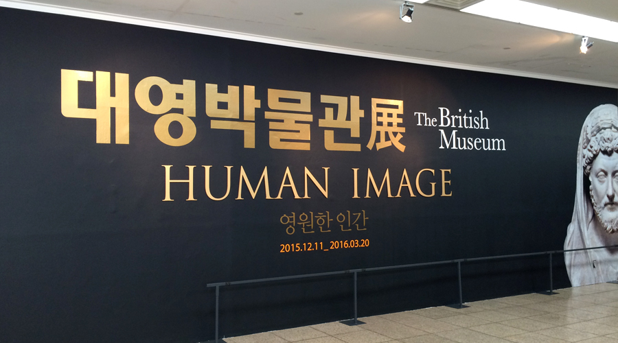 silentlyfree-seoul-arts-center-british-museum-exhibit-human-image-02