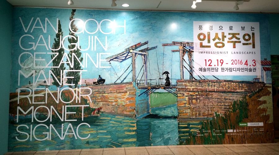 silentlyfree-seoul-arts-center-impressionist-landscapes