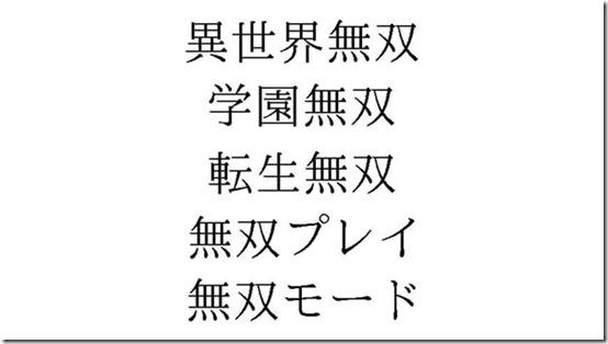 Japanese-Trademarks_08-12-19_Musou