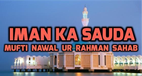 Iman Ka Sauda