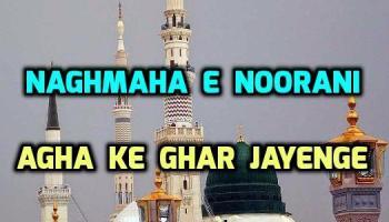 The Most Beautiful Naat - Idrakat - Silsila-e-Kamaliya