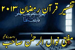 Tafseer e Quran Ramadan 2013