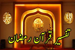 Tafseer e Quran Ramadan