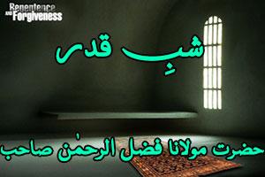 Shab e Qadr - Maulana Fazlur Rehman