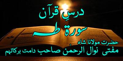 Surah Taha Tafseer