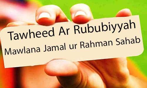 Tawheed Ar Rububiyyah - Shah Jamal Sahab