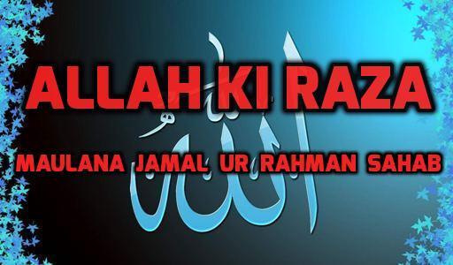 Allah ki Raza - Sultan ul Awliya Shah Jamal Sahab