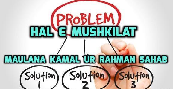 Mushkilat Ka Hal - Maulana Kamal ur Rahman