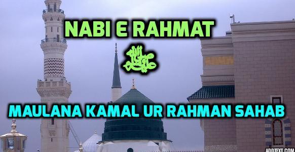 Nabi e Rahmat - Shah Sufi Kamal Sahab