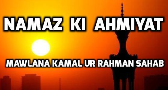 Namaz Ki Ahmiyat Aur Fazilat
