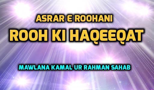 Rooh ki Haqiqat - Shah Kamal ur Rahman Sahab