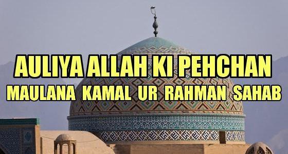 Auliya Allah ki Pehchan