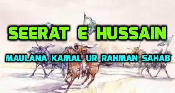 Seerat e Hussain - Sultan ul Awliya