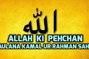 Allah Ki Pehchan Ka Tariqa