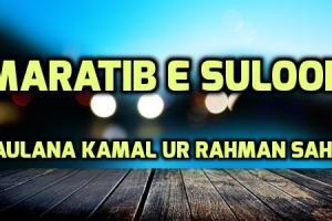 Maratib e Sulook - Shah Kamal Sahab