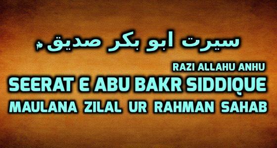 Seerat Abu Bakr Siddique