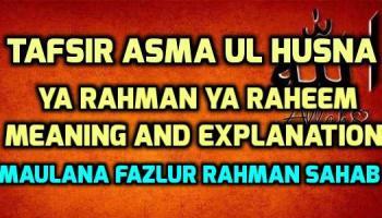 Treatment using name Ar-Raheem - Silsila-e-Kamaliya