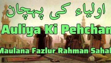 Auliya Allah Ki Pehchan By Maulana Fazlur Rahman