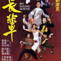 Uncle Jasper reviews: My Young Auntie (1981)