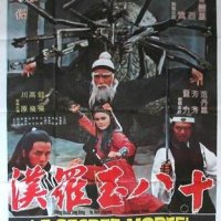 Uncle Jasper reviews: The Eighteen Jade Arhats (1978)