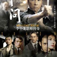 Ip Man(2008)