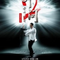 Uncle Jasper reviews: Ip Man 2 (2010)