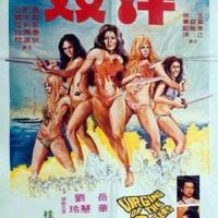 Uncle Jasper reviews: Virgins of the Seven Seas (1974)