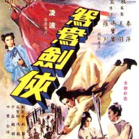 The Twin Swords (1965)