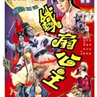 Mini-Review: Princess Iron Fan (1966)