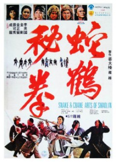Snake and Crane Arts of Shaolin-2