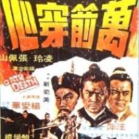 Oath of Death (1971)
