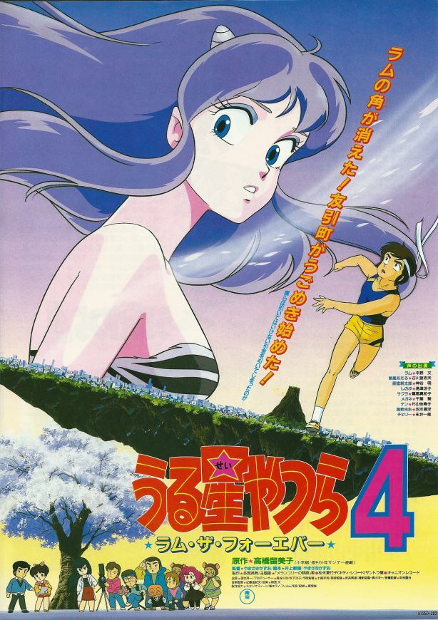 Stephen reviews: Urusei Yatsura 4: Lum the Forever (1986)