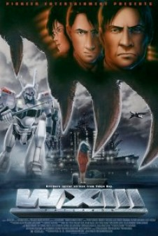 wxiii_patlabor_the_movie_three