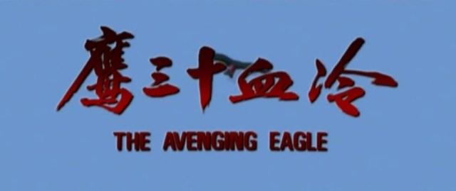 avengingeagle_1