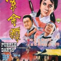 Purple Darts (1969)
