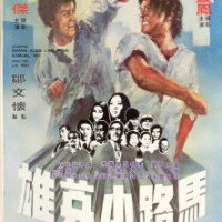Back Alley Princess (1973)