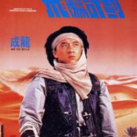 Armour of God II: Operation Condor (1991)